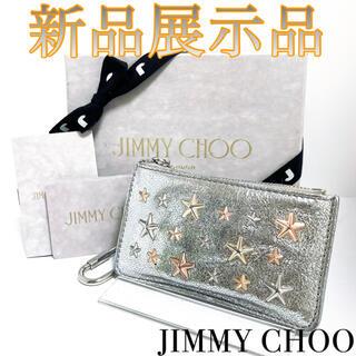 ジミーチュウ(JIMMY CHOO)のキラキラかわいい❤️❤️ジミーチュウ コインケース ナンシー スター シルバー(コインケース)