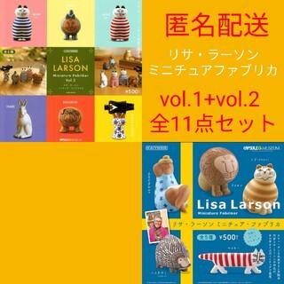 リサラーソン(Lisa Larson)の【全6種】 リサ・ラーソン  ガチャ  ミニチュア ファブリカ vol.2 (その他)