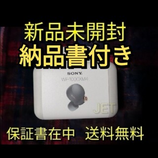 SONY - SONY ワイヤレスノイズキャンセリング イヤホンWF-1000XM4 未使用