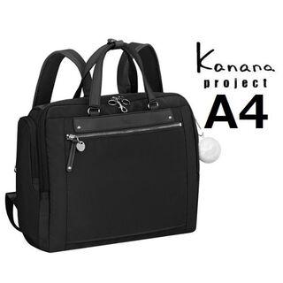 カナナプロジェクト(Kanana project)の3,300円引■カナナ[アクティブリュック]横型リュックサック A4■希望色確認(リュック/バックパック)