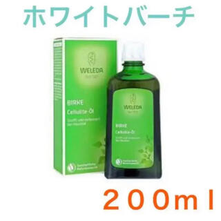 WELEDA - 【新品・速達】ヴェレダ ホワイトバーチ ボディオイル 200ml