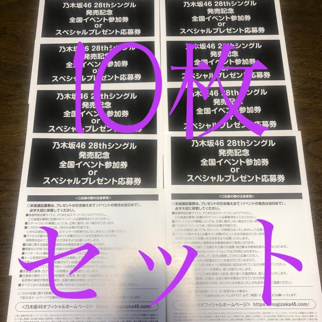 乃木坂46(ノギザカフォーティーシックス)の即通知【即購入可】君に叱られた 応募券 10枚セット シリアルナンバー エンタメ/ホビーのタレントグッズ(アイドルグッズ)の商品写真