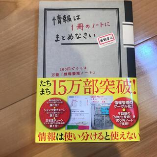 「情報は1冊のノートにまとめなさい : 100円でつくる万能「情報整理ノート」