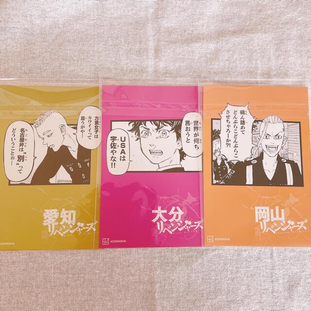講談社(コウダンシャ)の東京リベンジャーズ 日本リベンジャーズ イラストカード 3種セット  エンタメ/ホビーのおもちゃ/ぬいぐるみ(キャラクターグッズ)の商品写真
