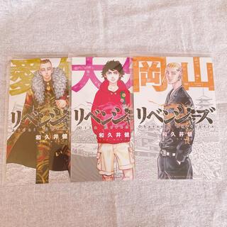 講談社 - 東京リベンジャーズ 日本リベンジャーズ イラストカード 3種セット