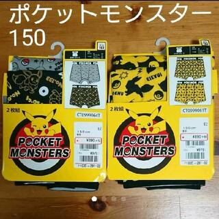 ポケモン - (150)ポケットモンスター ボクサーブリーフ