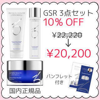 ゼオスキン GSR3点セット【新品未開封・パンフレット,ポリッシュスプーン付き】