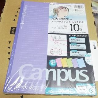 コクヨ - コクヨキャンパスノート 4色4冊