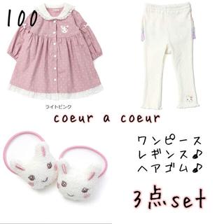 coeur a coeur - 【新品未使用】クーラクール 100  ワンピース レギンス 秋コーデ3点セット♪
