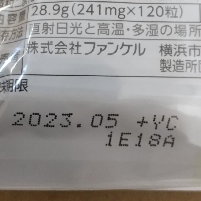 FANCL(ファンケル)のファンケル カロリミット 40回分 120粒 ×2袋 コスメ/美容のダイエット(ダイエット食品)の商品写真