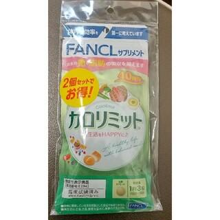 FANCL - ファンケル カロリミット 40回分 120粒 ×2袋