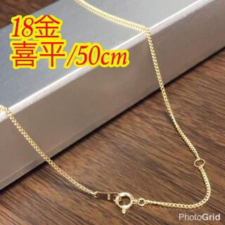 《最高品質18金 刻印あり》50cm K18 喜平チェーンネックレス