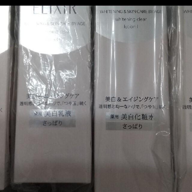 ELIXIR(エリクシール)のエリクシールホワイト クリアローション クリアエマルジョン さっぱり コスメ/美容のスキンケア/基礎化粧品(化粧水/ローション)の商品写真