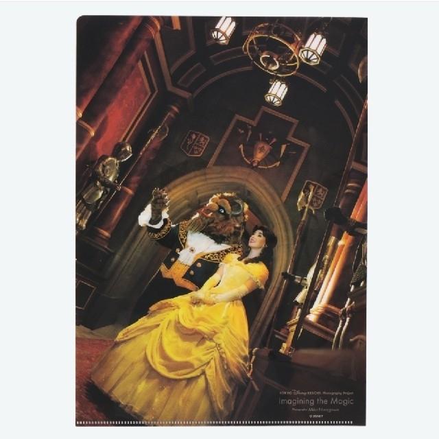 Disney(ディズニー)のイマジニングザマジック クリアファイル エンタメ/ホビーのアニメグッズ(クリアファイル)の商品写真