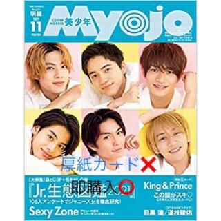 Johnny's - ちっこいMyojo 11月号