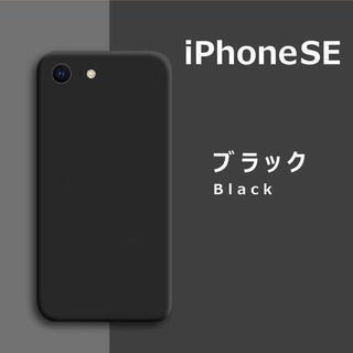 iPhone - iPhoneSE / 8 / 7 シリコンケース ブラック フィルム