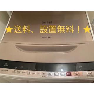 日立 - 【送料・設置無料!】ビートウォッシュ2017年製HITACHI BW-V90B