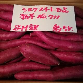 超お得!! 訳あり☆限定品☆しっとり甘い新芋シルクスイートB品約5Kです。