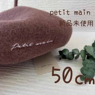 プティマイン(petit main)の【♦︎匿名配送♦︎】プティマイン ベレー帽 50㎝(帽子)