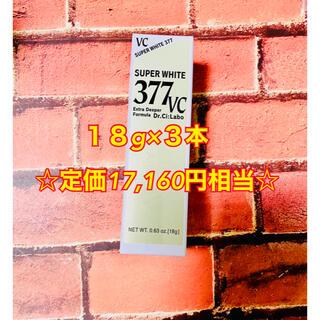ドクターシーラボ(Dr.Ci Labo)の【新品】ドクターシーラボ スーパー ホワイト 377 VC   18g×3 (美容液)