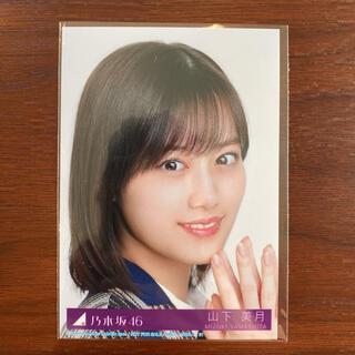 乃木坂46 - 山下美月 君に叱られた 乃木坂46 生写真 ヨリ