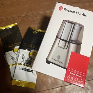 ラッセルホブス コーヒーグラインダー 三喜屋コーヒー豆 セット