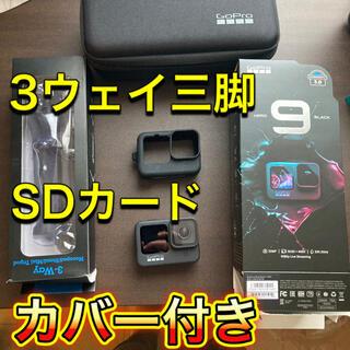 GoPro - GoPro HERO9 三脚、カバー、SDカード付き
