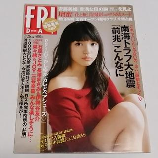コウダンシャ(講談社)のFRIDAY(フライデー) 2013年7月26日号(音楽/芸能)