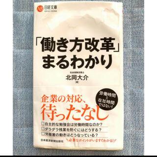 ニッケイビーピー(日経BP)の「働き方改革」まるわかり(ビジネス/経済)