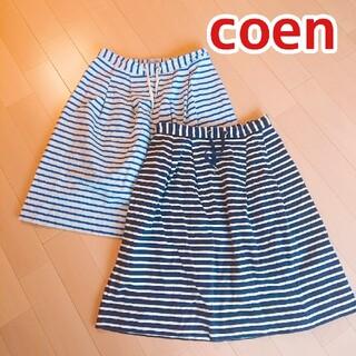 コーエン(coen)のcoen コーエン ボーダー柄スカート 2枚セット(ひざ丈スカート)