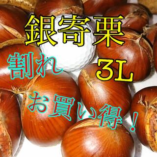 【お買い得】銀寄栗 割れ 3L(野菜)