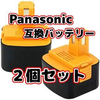 パナソニック(Panasonic)のパナソニックEZ9200 互換バッテリー 12V 3000mAh 2個セット(その他)