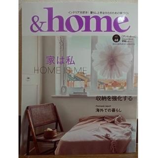 &home vol.68 特集 『家は私 HOME IS ME』(住まい/暮らし/子育て)