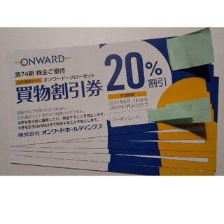 ニジュウサンク(23区)のオンワード  株主優待割引券  20%割引券(ショッピング)