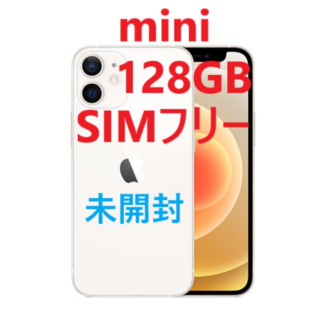 iPhone(アイフォーン)のiPhone12 mini 128GB SIMフリー(ホワイト)【新品未開封!】 スマホ/家電/カメラのスマートフォン/携帯電話(スマートフォン本体)の商品写真