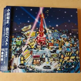 自己ベスト 小田和正CD アルバム