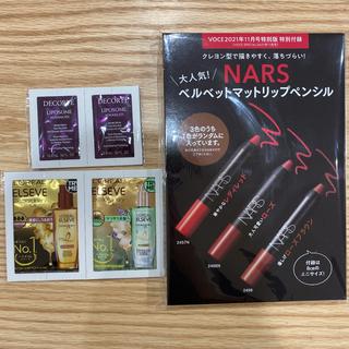 NARS - VOCE11月 付録 NARS コスメデコルテ ロレアルパリ