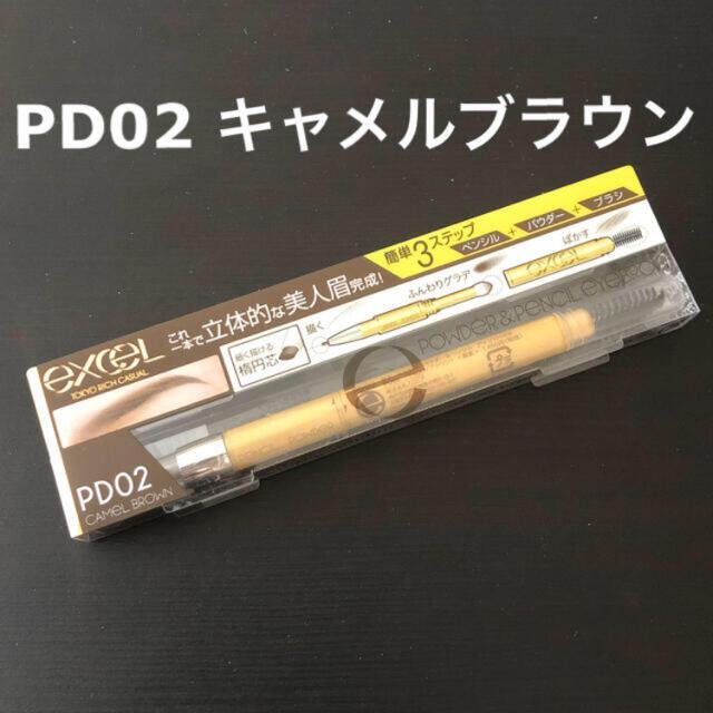 noevir(ノエビア)のエクセル アイブロウ PD02 キャメルブラウン コスメ/美容のベースメイク/化粧品(アイブロウペンシル)の商品写真