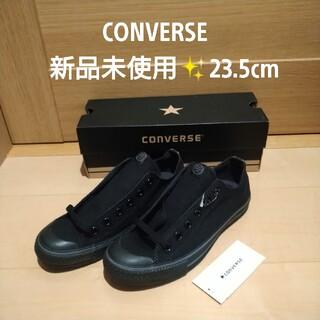 CONVERSE - 新品未使用✨CONVERSE スニーカー 黒 ブラック 23.5cm