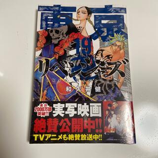 コウダンシャ(講談社)の東京卍リベンジャーズ 19 灰谷兄弟(その他)