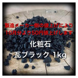 ネイバーフッド(NEIGHBORHOOD)の1kg 化粧石 マルチング デコジャリ ブラック アガベ パキポディウム 29(その他)