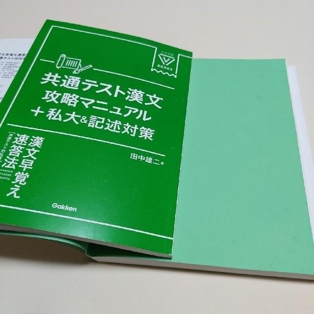 漢文早覚え速答法共通テスト対応版 エンタメ/ホビーの本(語学/参考書)の商品写真