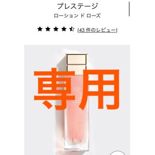 ディオール(Dior)の化粧水(化粧水/ローション)