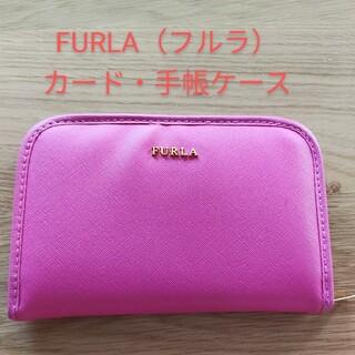 フルラ(Furla)のFURLAカード・手帳ケース(パスケース/IDカードホルダー)