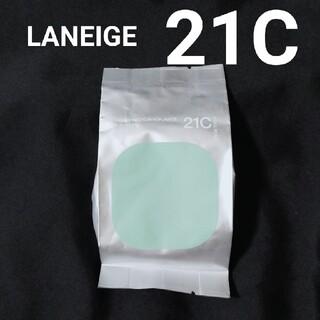 LANEIGE - 【新品】ラネージュ LANEIGE ネオ クッションファンデーション レフィル