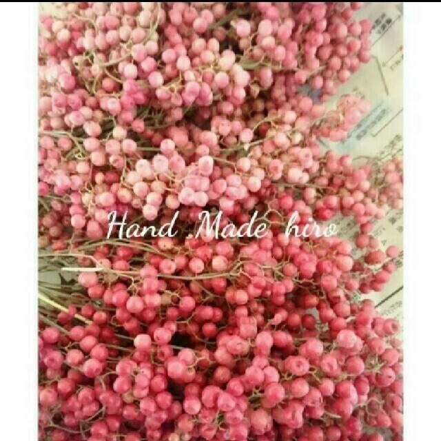 ペッパーベリー☆ドライフラワー約20㌘程 ハンドメイドのフラワー/ガーデン(ドライフラワー)の商品写真