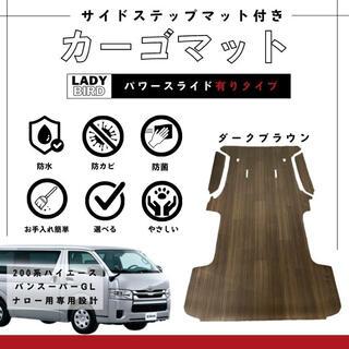 トヨタ(トヨタ)の限定価格★ハイエースバン 200系スーパーGL ナロー用 カーゴマット(車内アクセサリ)