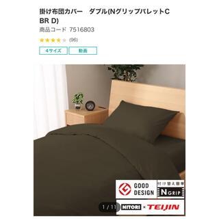 ニトリ - ニトリ 掛け布団カバー ダブル(NグリップパレットC BR D)