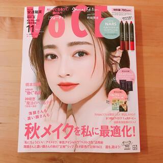 コウダンシャ(講談社)のVoCE 11月号 雑誌のみ 抜けあり(美容)