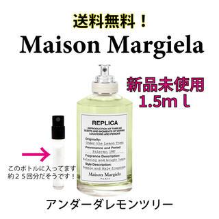 Maison Martin Margiela - マルジェラ 香水 レモンツリー 1.5ml